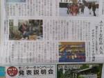 河北新報社記事